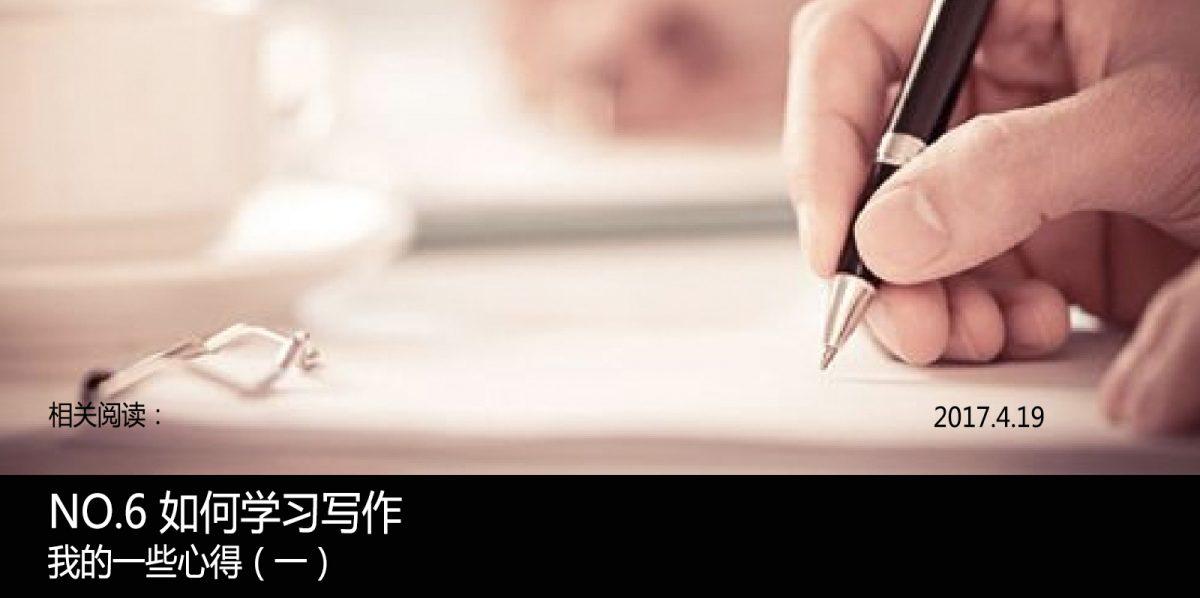 NO.6 如何学习写作,我的一些心得(一)