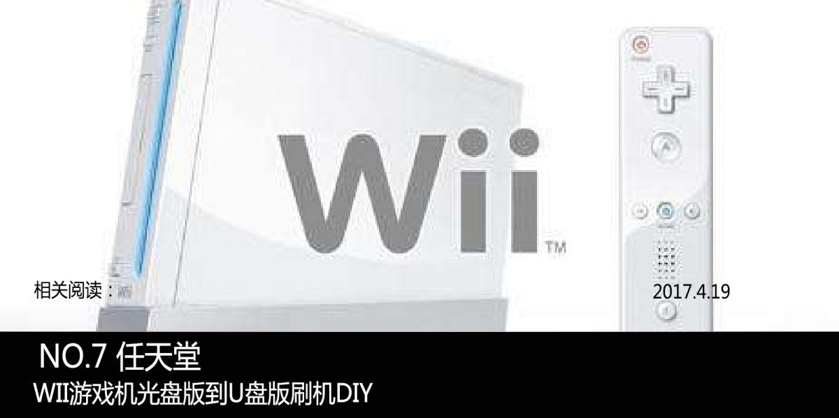 NO.7 任天堂WII游戏机光盘版到U盘版刷机DIY